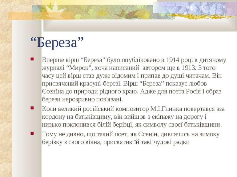 """""""Береза"""" Вперше вірш """"Береза"""" було опубліковано в 1914 році в дитячому журнал..."""