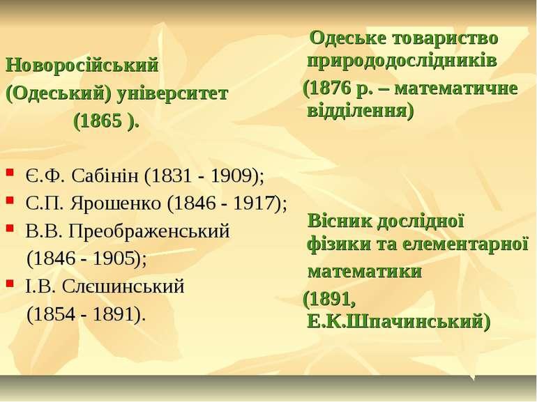 Новоросійський (Одеський) університет (1865 ). Є.Ф. Сабінін (1831 - 1909); С....