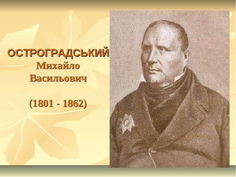 ОСТРОГРАДСЬКИЙ Михайло Васильович (1801 - 1862)