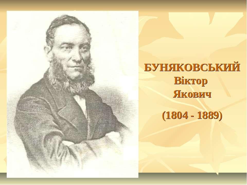 БУНЯКОВСЬКИЙ Віктор Якович (1804 - 1889)