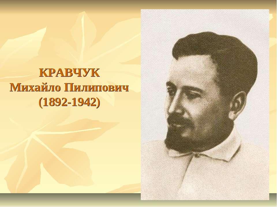 КРАВЧУК Михайло Пилипович (1892-1942)