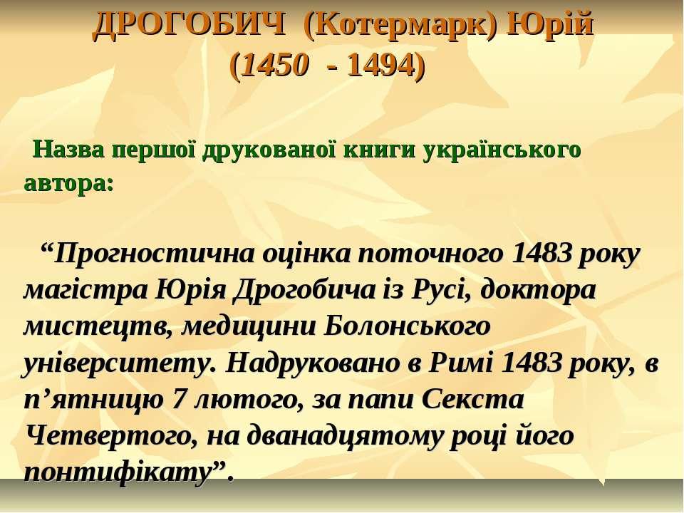 ДРОГОБИЧ (Котермарк) Юрій (1450 - 1494) Назва першої друкованої книги українс...