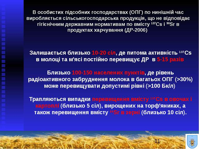 Залишається близько 10-20 сіл, де питома активність 137Cs в молоці та м'ясі п...