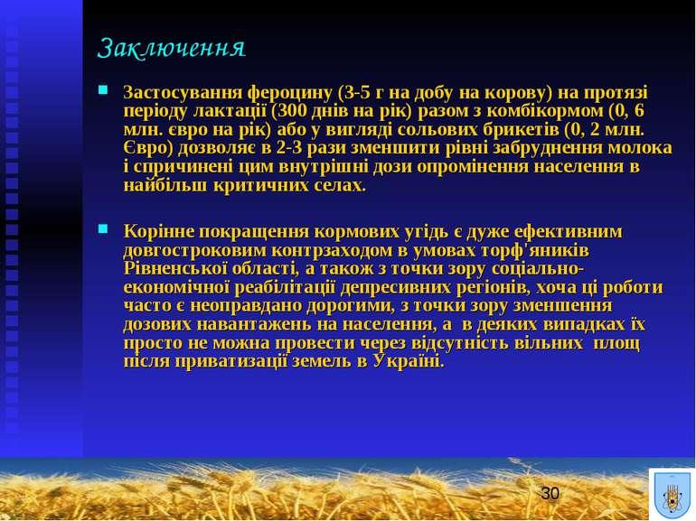 Заключення Застосування фероцину (3-5 г на добу на корову) на протязі періоду...