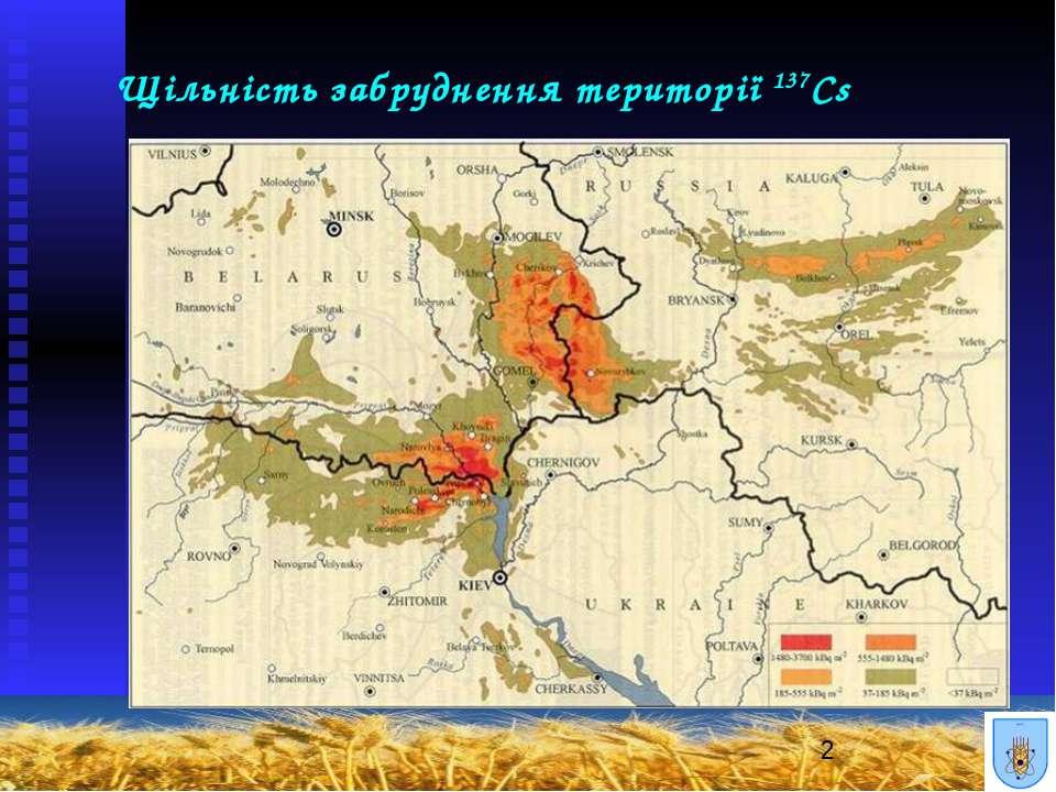 Щільність забруднення території 137Cs