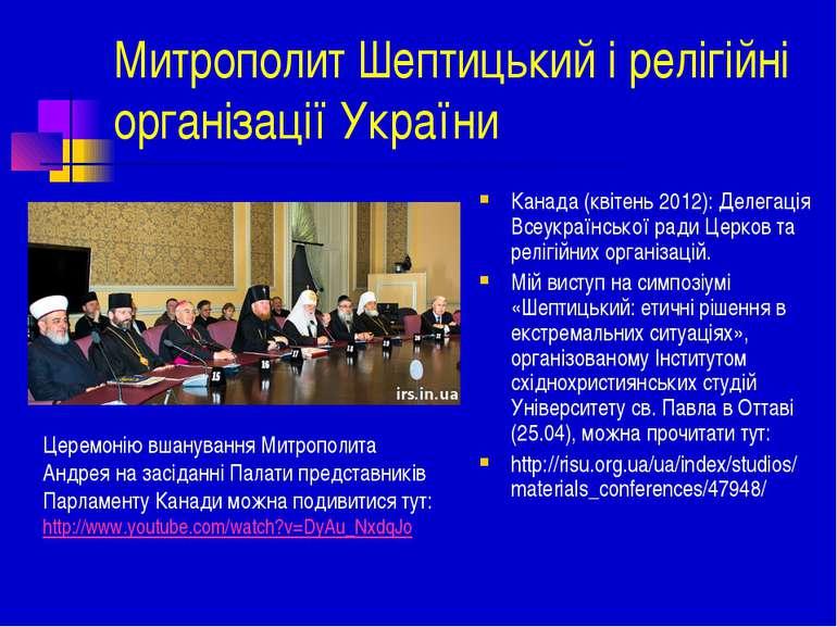 Митрополит Шептицький і релігійні організації України Канада (квітень 2012): ...