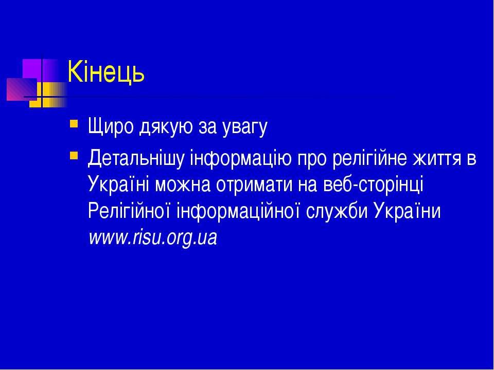 Кінець Щиро дякую за увагу Детальнішу інформацію про релігійне життя в Україн...
