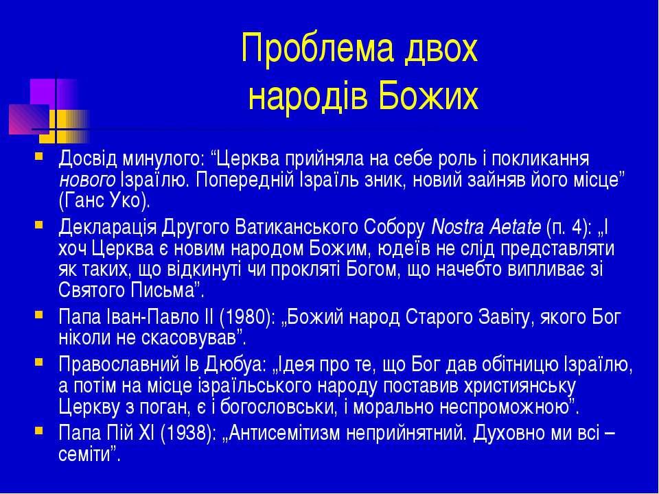 """Проблема двох народів Божих Досвід минулого: """"Церква прийняла на себе роль і ..."""