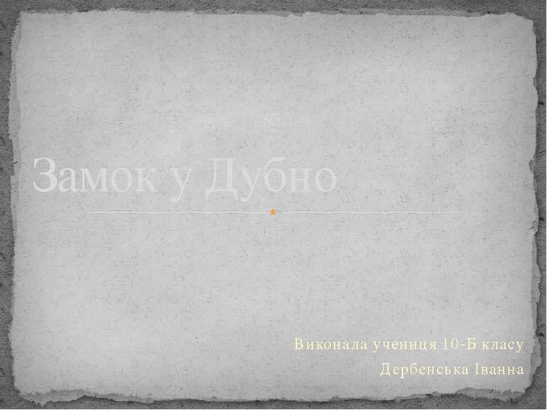 Виконала учениця 10-Б класу Дербенська Іванна Замок у Дубно