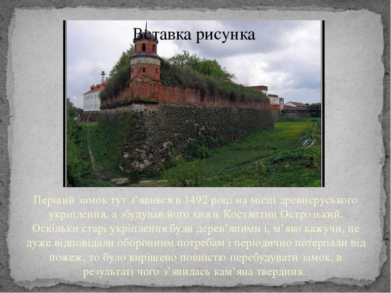 Перший замок тут з'явився в 1492 році на місці древнєруського укріплення, а з...