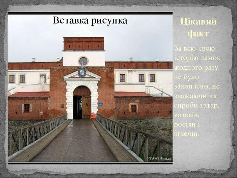Цікавий факт За всю свою історію замок жодного разу не було захоплено, не зва...