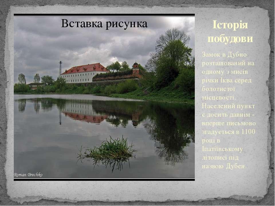 Історія побудови Замок в Дубно розташований на одному з мисів річки Іква сере...