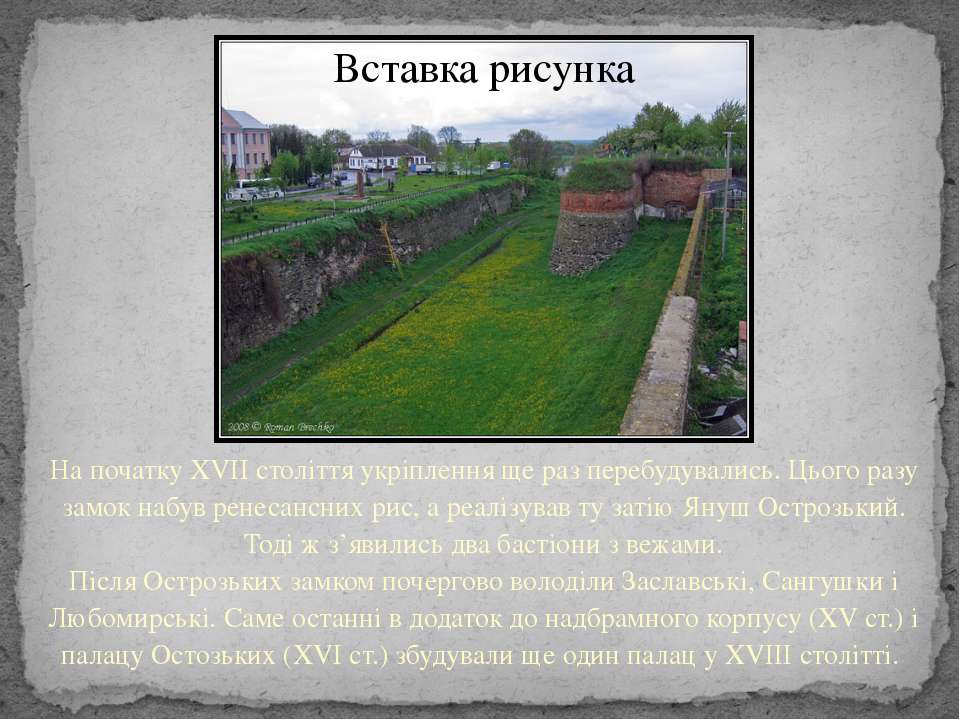 На початку XVII століття укріплення ще раз перебудувались. Цього разу замок н...