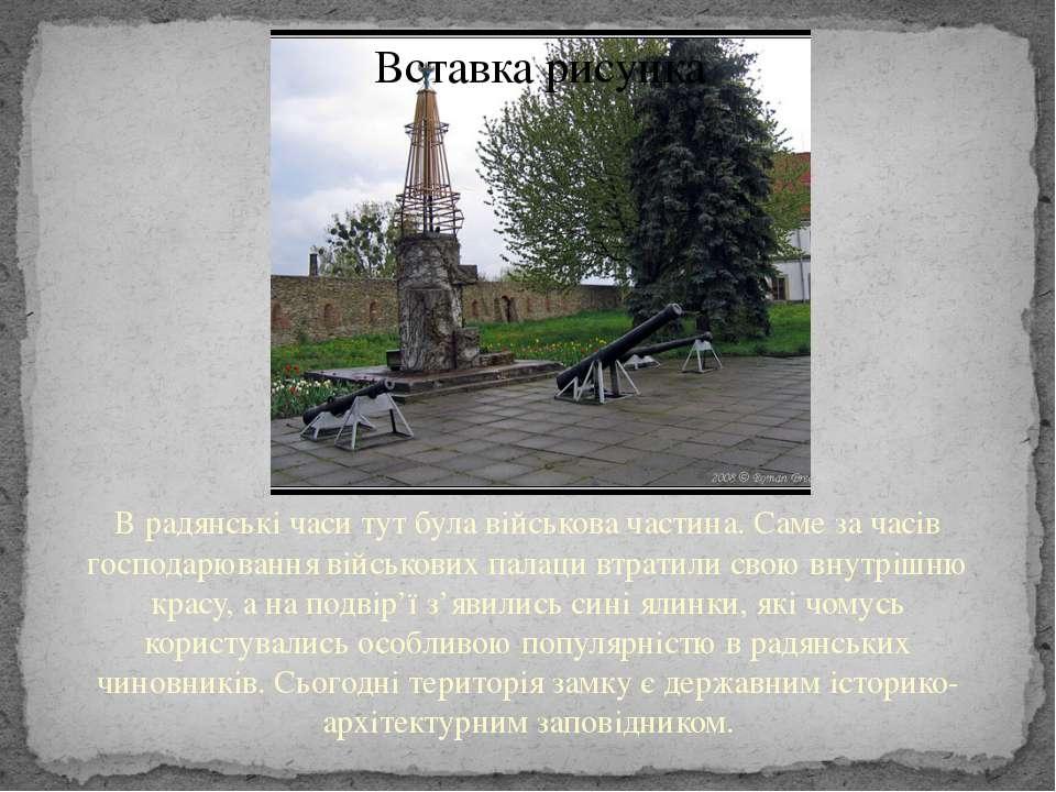 В радянські часи тут була військова частина. Саме за часів господарювання вій...