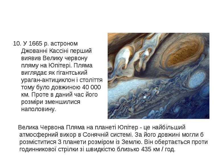 10. У 1665 р. астроном Джованні Кассіні перший виявив Велику червону пляму на...