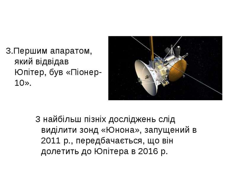 3.Першим апаратом, який відвідав Юпітер, був «Піонер-10». З найбільш пізніх д...