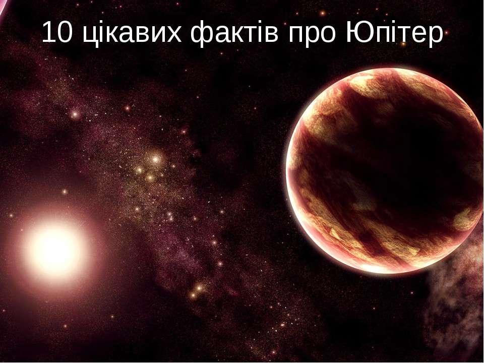 10 цікавих фактів про Юпітер