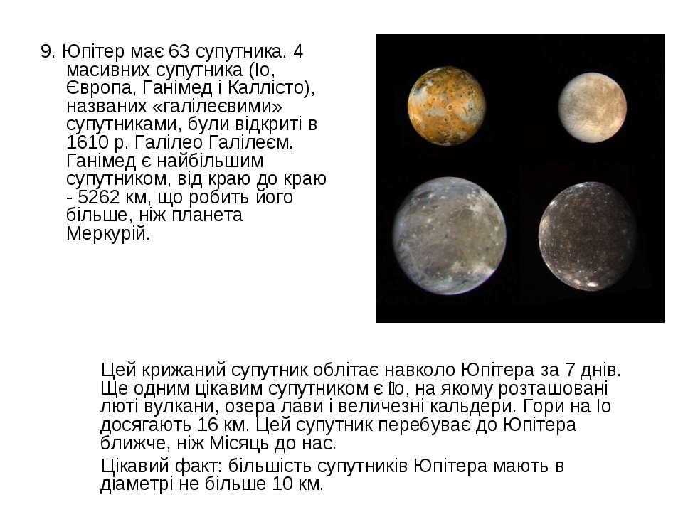 9. Юпітер має 63 супутника. 4 масивних супутника (Іо, Європа, Ганімед і Каллі...