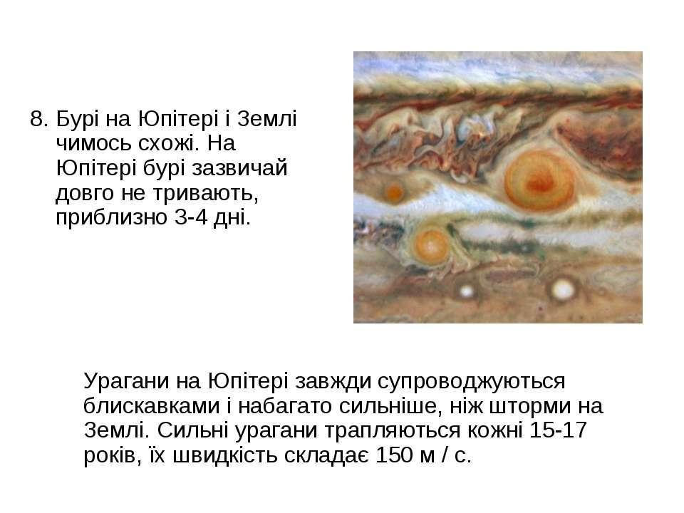 8. Бурі на Юпітері і Землі чимось схожі. На Юпітері бурі зазвичай довго не тр...