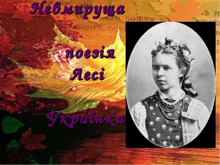 Невмируща поезія Лесі Українки