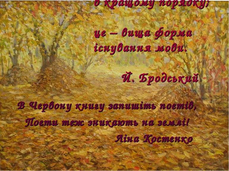 Поезія – це не кращі слова в кращому порядку; це – вища форма існування мови....