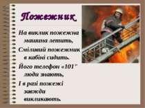 Пожежник На виклик пожежна машина летить, Сміливий пожежник в кабіні сидить. ...