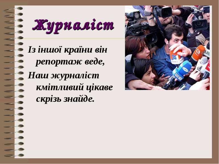 Журналіст Із іншої країни він репортаж веде, Наш журналіст кмітливий цікаве с...
