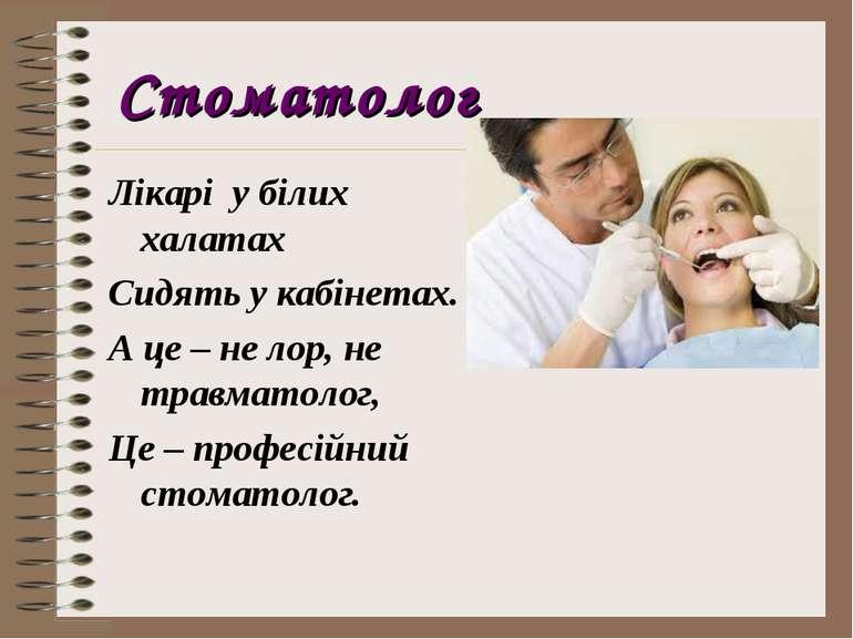 Стоматолог Лікарі у білих халатах Сидять у кабінетах. А це – не лор, не травм...