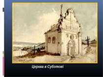 Церква в Суботові