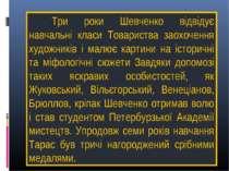 Три роки Шевченко відвідує навчальні класи Товариства заохочення художників і...