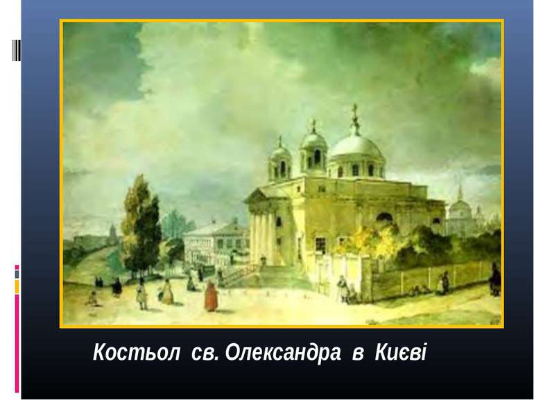 Костьол св. Олександра в Києві