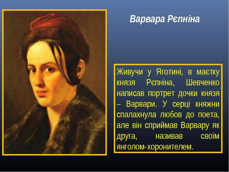 Варвара Рєпніна Живучи у Яготині, в маєтку князя Рєпніна, Шевченко написав по...