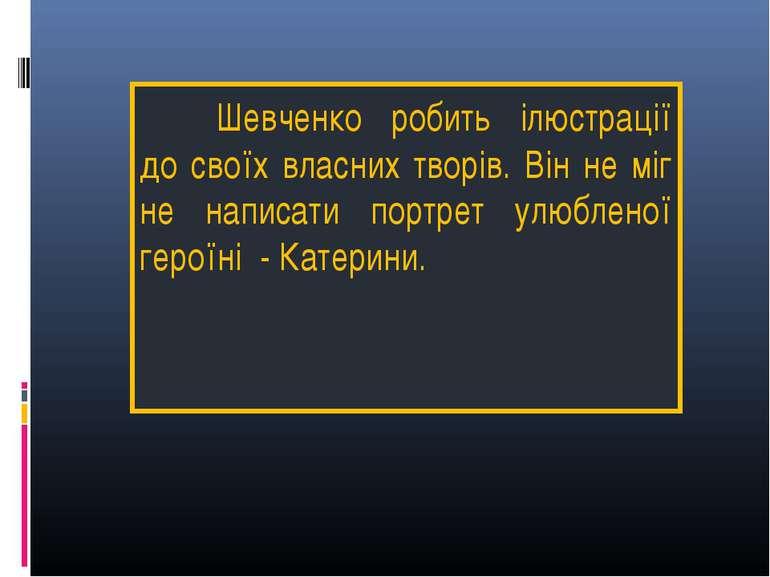 Шевченко робить ілюстрації до своїх власних творів. Він не міг не написати по...