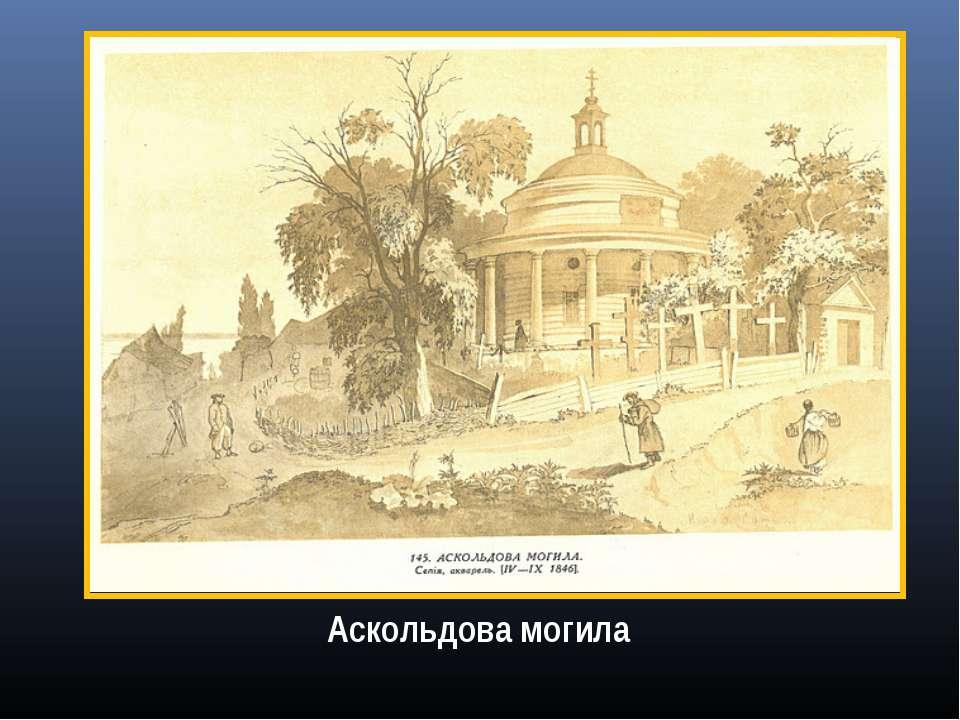 Аскольдова могила