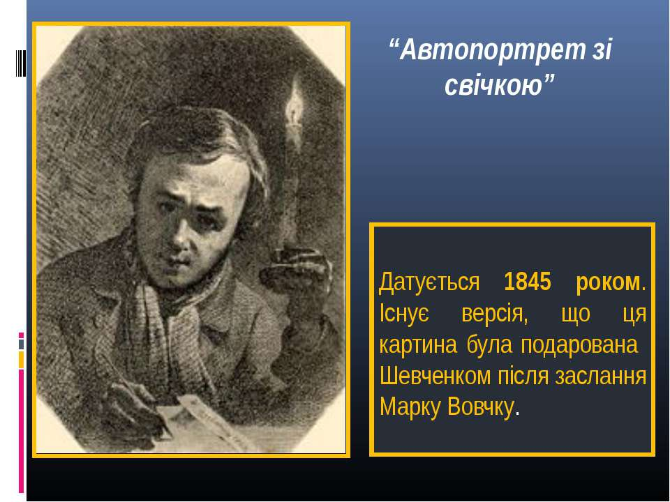 Датується 1845 роком. Існує версія, що ця картина була подарована Шевченком п...