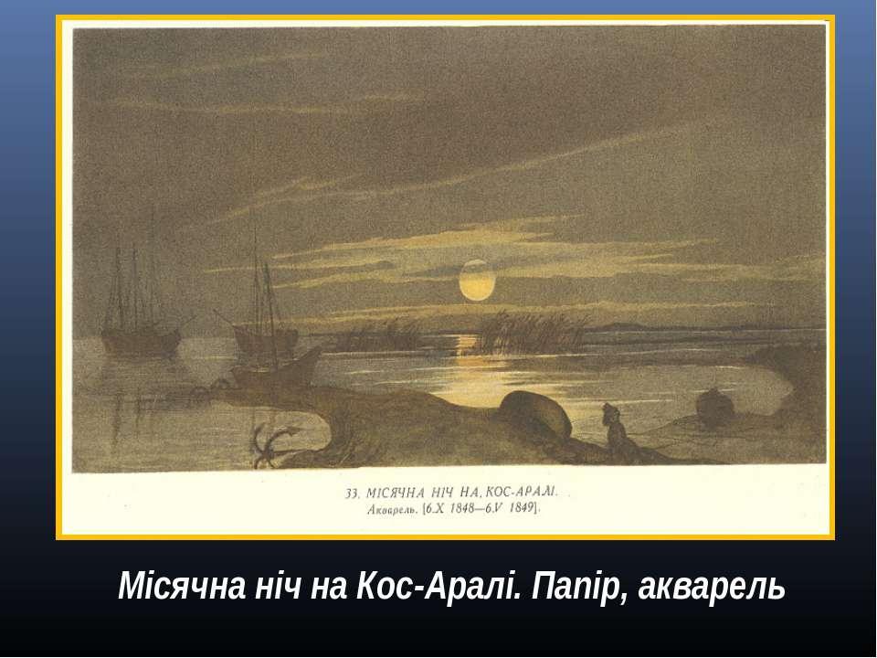 Місячна ніч на Кос-Аралі. Папір, акварель