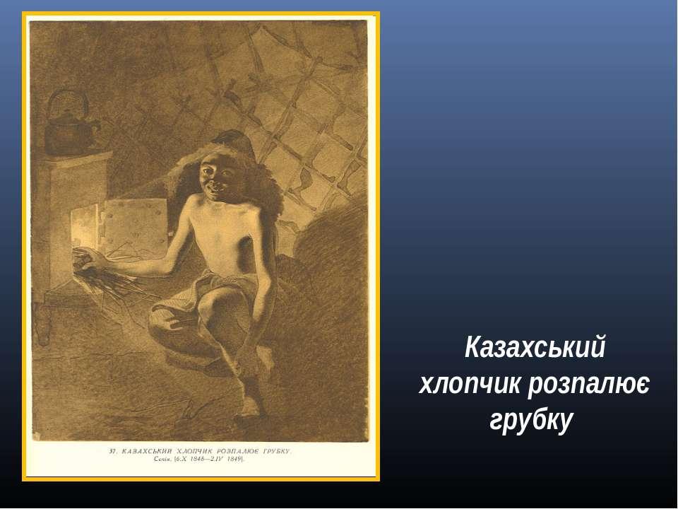 Казахський хлопчик розпалює грубку