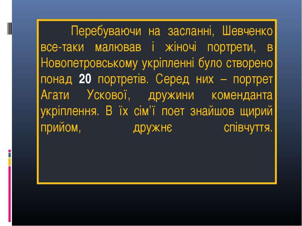 Перебуваючи на засланні, Шевченко все-таки малював і жіночі портрети, в Новоп...