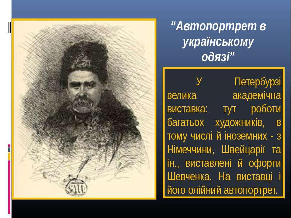 У Петербурзі велика академічна виставка: тут роботи багатьох художників, в то...