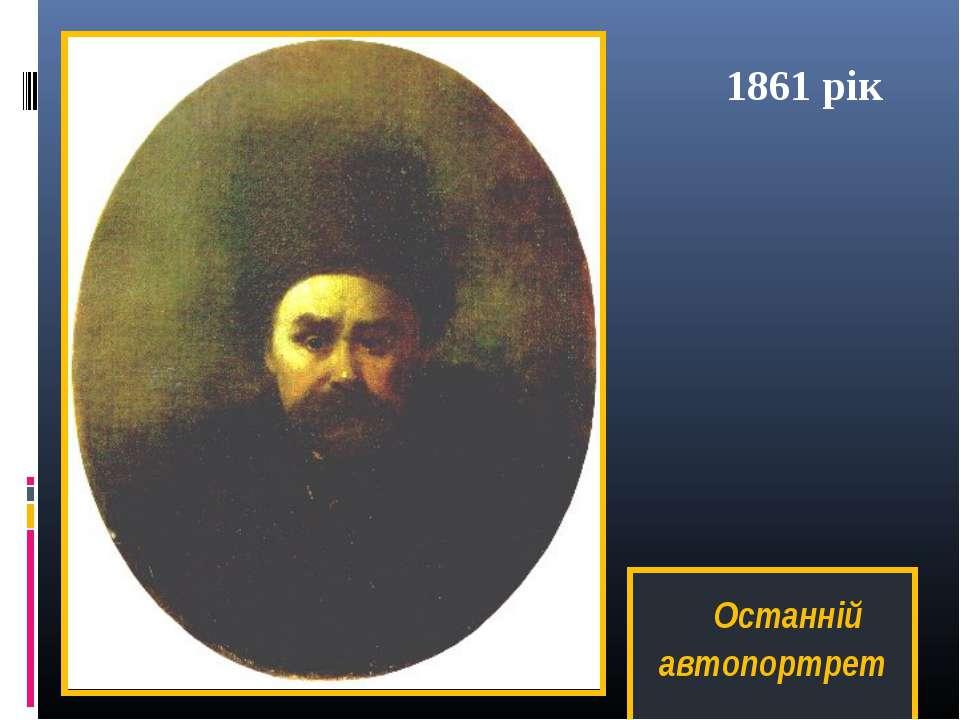 Останній автопортрет 1861 рік
