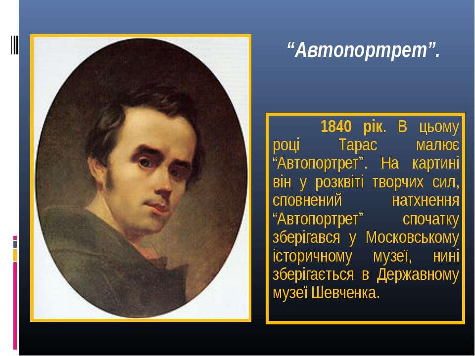 """1840 рік. В цьому році Тарас малює """"Автопортрет"""". На картині він у розквіті т..."""
