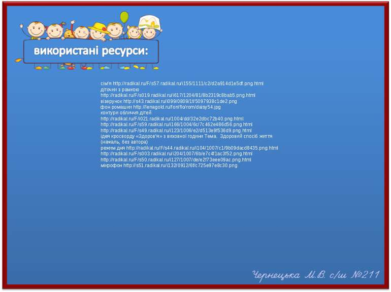 сім'я http://radikal.ru/F/s57.radikal.ru/i155/1111/c2/d2a914d1e5df.png.html д...