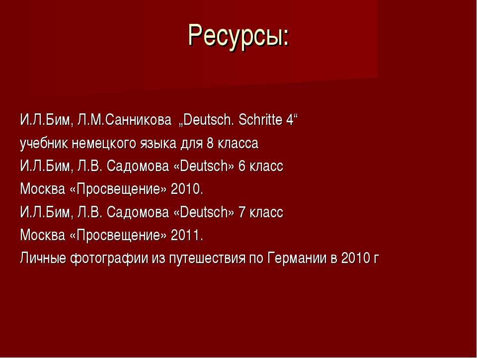 """Ресурсы: И.Л.Бим, Л.М.Санникова """"Deutsch. Schritte 4"""" учебник немецкого языка..."""