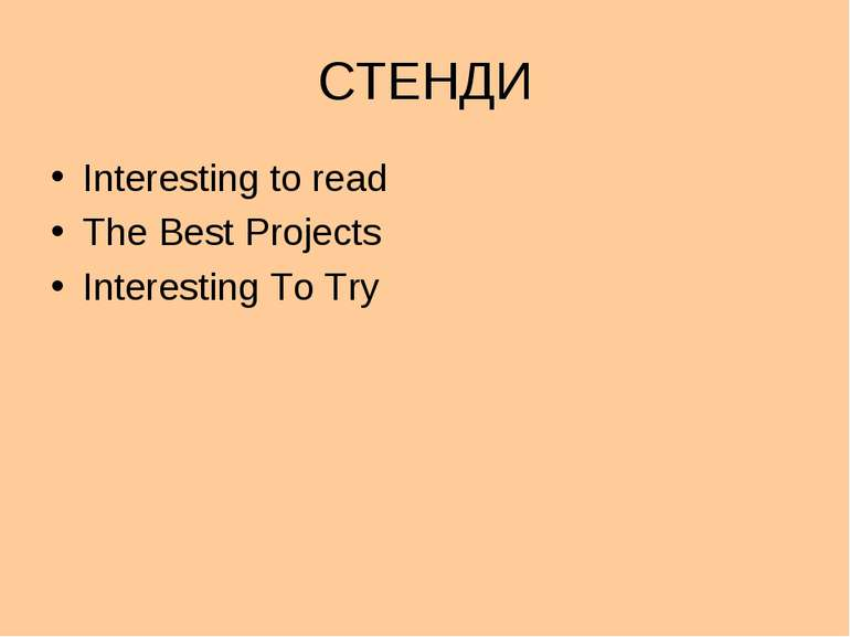 СТЕНДИ Interesting to read The Best Projects Interesting To Try