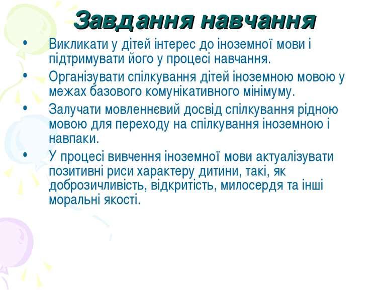 Завдання навчання Викликати у дітей інтерес до іноземної мови і підтримувати ...