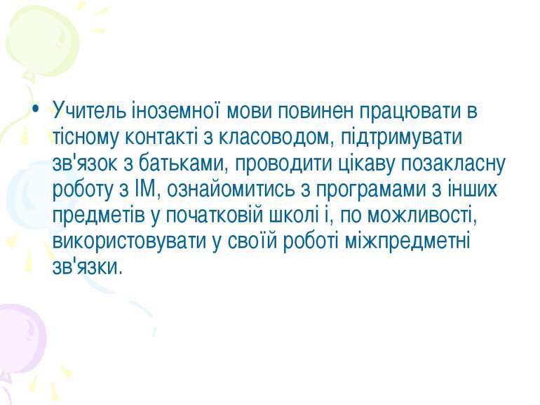 Учитель іноземної мови повинен працювати в тісному контакті з класоводом, під...