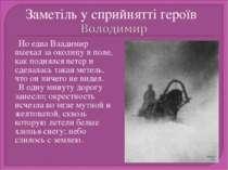 Но едва Владимир выехал за околицу в поле, как поднялся ветер и сделалась так...