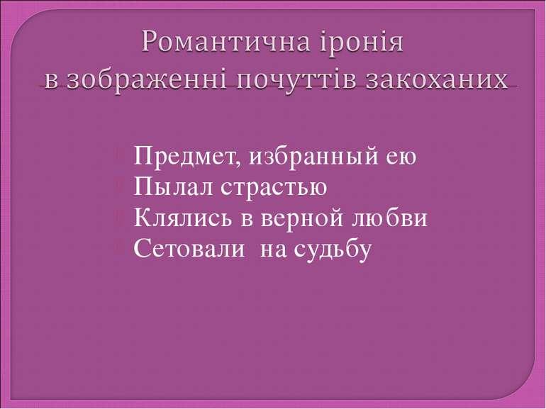 Предмет, избранный ею Пылал страстью Клялись в верной любви Сетовали на судьбу