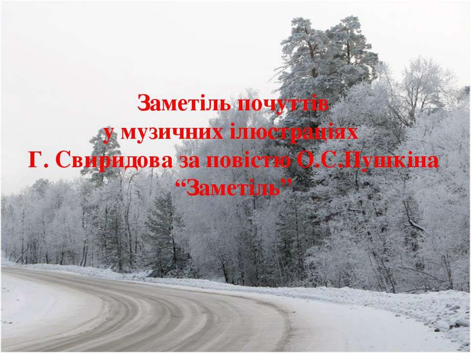 Заметіль почуттів у музичних ілюстраціях Г. Свиридова за повістю О.С.Пушкіна ...