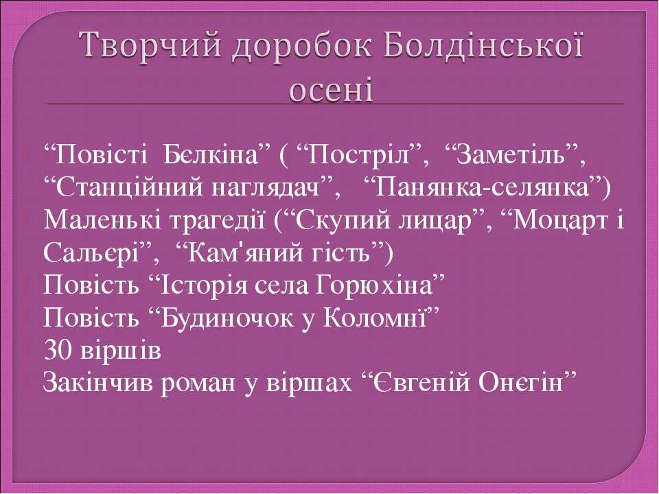 """""""Повісті Бєлкіна"""" ( """"Постріл"""", """"Заметіль"""", """"Станційний наглядач"""", """"Панянка-се..."""